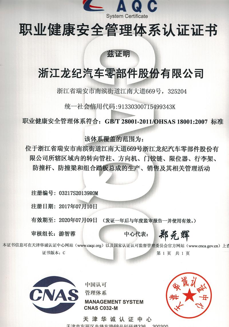 职业健康安全管理体系认证证书-中文版