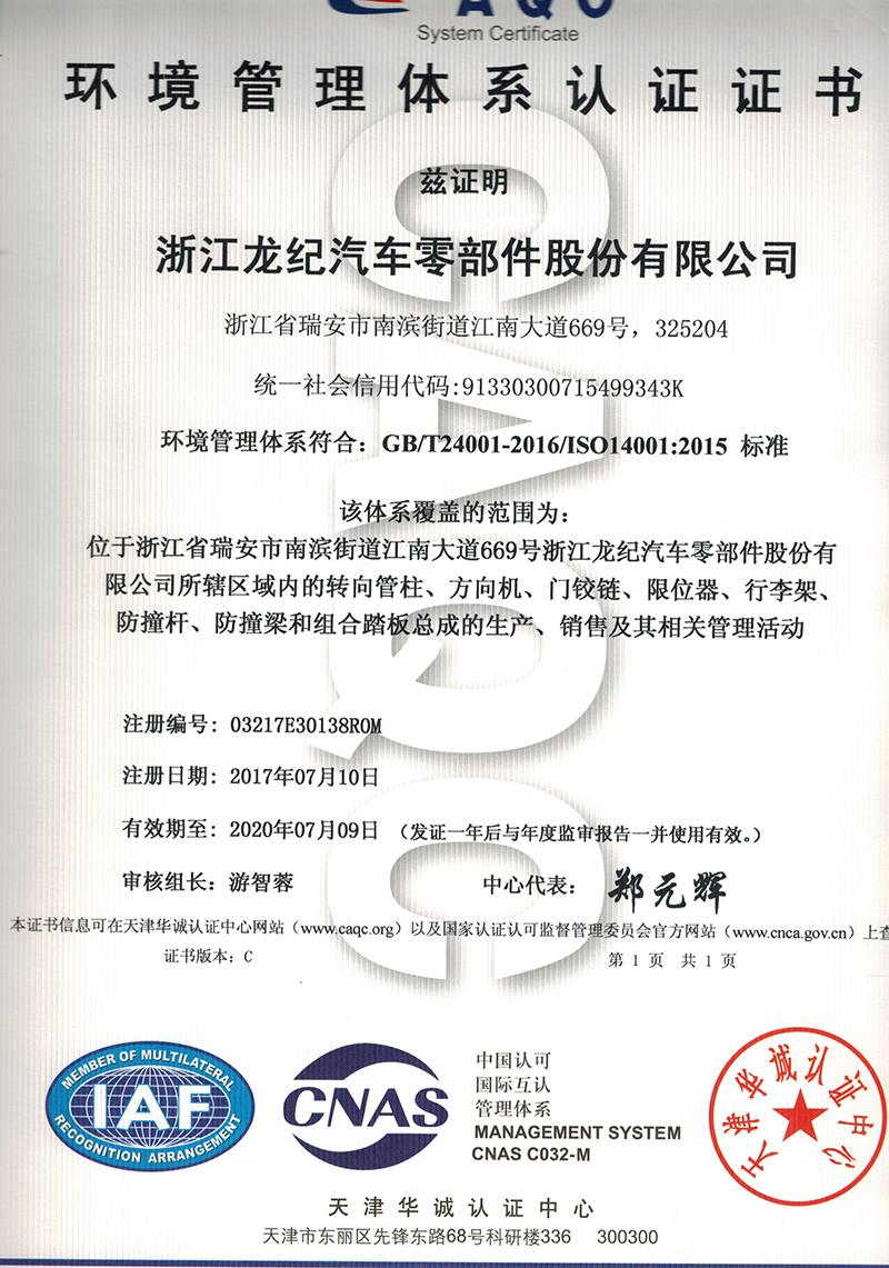 环境管理体系认证证书-中文版