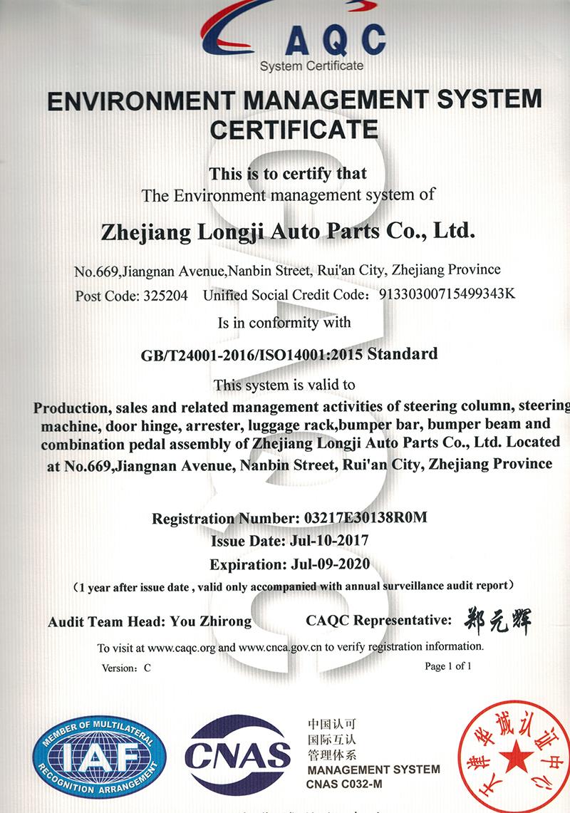 环境管理体系认证证书-英文版